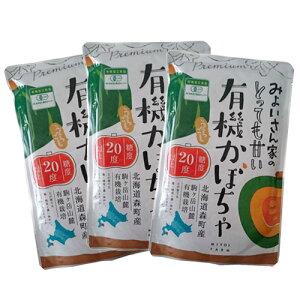 【大感謝価格 】うらごし有機南瓜 (200g×3袋セット)