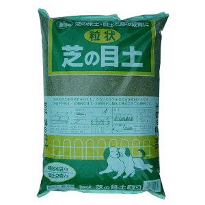 【直送品】国産芝の目土14L 4袋セットガーデニング 園芸 用具 材料 エクステリア グッズ