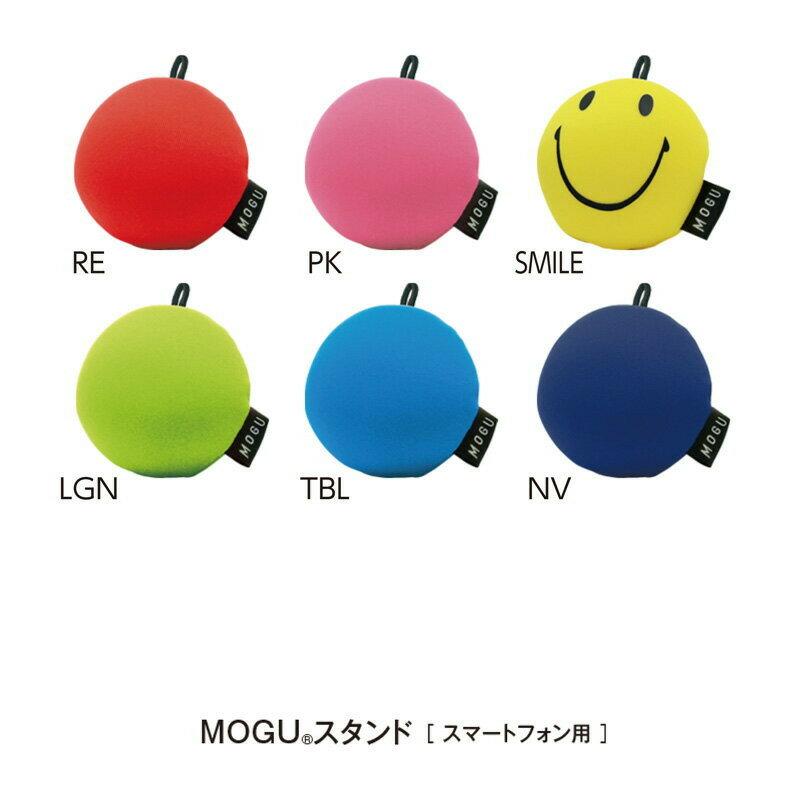 【メーカー直送・大感謝価格 】MOGU(R)スタンドスマートフォン用 レッドRE/ピンクPK/スマイルSMILE/ライムグリーンLGN/ロイヤルブルーRBL/ネイビーNV