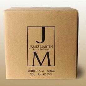 【ジェームズマーティン 20L】送料無料(割引サービス対象外)【転売禁止品】