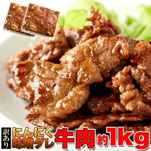 【訳あり】【3個セット合計3kg】【直送品】にんにく味噌ダレ牛肉1kg(約500g×2パック×3個セット)[A冷凍]