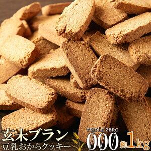 【6個購入で1個多くおまけ】おやつで食物繊維☆玄米ブラン豆乳おからクッキーTripleZero 1kg 送料無料 大豆クッキー 有機大豆 自然派志向 おから粉