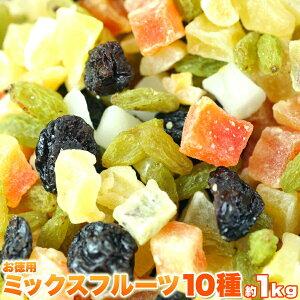 贅沢お徳用ミックスフルーツ10種類どっさり1kgドライフルーツ イチゴ マンゴー パパイヤ 3個で送料無料