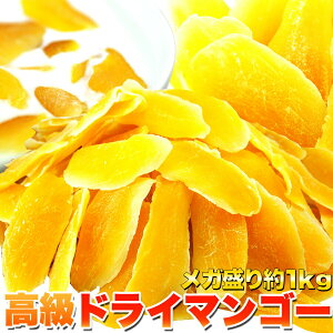 【大感謝価格 】『業務用』高級ドライマンゴーメガ盛り1kg常温商品