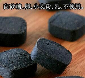 【大感謝価格 】3つのチカラで強力サポート!!竹炭パウダー使用!【訳あり】竹炭マンナンおからクッキー 500g