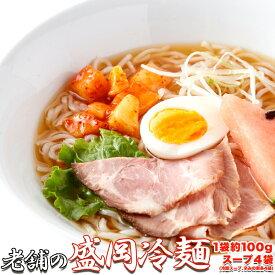 【大感謝価格 】【ゆうメール出荷】本場名産品!!老舗の盛岡冷麺4食スープ付き (100g×4袋)