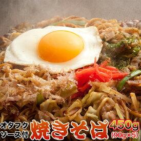 【大感謝価格 】【ゆうメール出荷】もちもち讃岐麺とオタフクソースが食欲そそる焼きそば 5食(90g×5)
