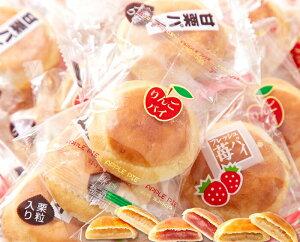 【大感謝価格 】昔ながらのプチパイ3種セット(りんご・いちご・甘栗) 合計36コ