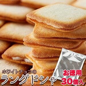 【大感謝価格】濃厚ホワイトチョコとサクサククッキーが絶妙!!【お徳用】ホワイトチョコラングドシャ 30枚