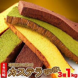 【訳あり】長崎カステラ切り落とし3種 4本セット スイーツ お菓子 おやつ ケーキ プレーン 抹茶 チョコレート味 長崎かすてら
