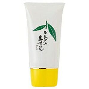 【6個購入で1個多くおまけ】レモンの生せっけん 70g3個で送料無料 美容 コスメ 洗顔石鹸 ホイップクリーム 保湿