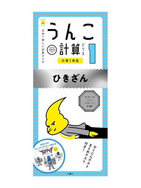 【大感謝価格 】うんこ計算ドリル 日本一楽しい計算ドリル 小学1年生 ひきざん