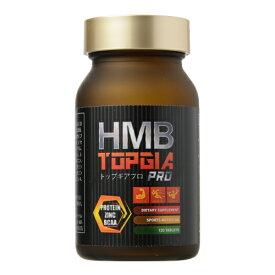 【5個で1個多くおまけ】【大感謝価格 】HMB 筋肉 トップギアプロ 120粒