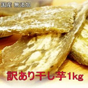 訳あり 干し芋どっさり1kg(茨城県産)干し芋 国産 無添加 干しいも 茨城産