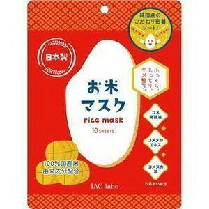 IAC お米マスク 10枚入美容 コスメ スキンケア シートマスク 国産米由来 米発酵液配合 肌荒れ