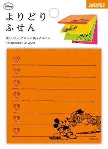 【20個セット】【大感謝価格】ビバリー よりどりふせん ミッキー&フレンズ FS-001×20個セット