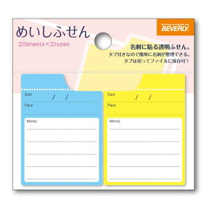【20個セット】ビバリー めいしふせん 水色/黄色 FS-021×20個セット文房具 付箋 ふせん 透明 名刺に貼る
