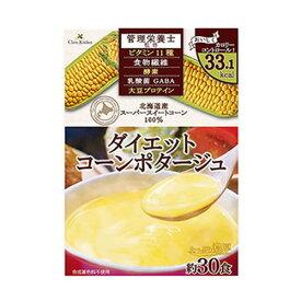 【9個で1個多くおまけ】【大感謝価格 】北海道産スーパースイートコーン100% たっぷり濃厚 ダイエットコーンポタージュ 360g