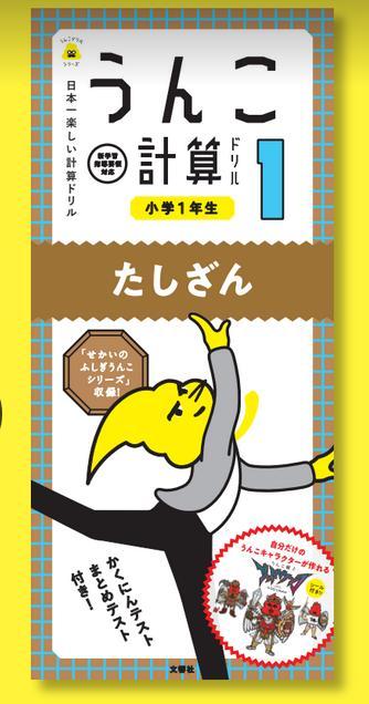 【大感謝価格 】うんこ計算ドリル 日本一楽しい計算ドリル 小学1年生 たしざん