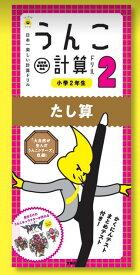 【大感謝価格 】うんこ計算ドリル 日本一楽しい計算ドリル 小学2年生 たし算