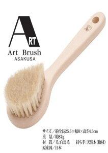 【大感謝価格 】アートブラシ社 白馬毛のボディブラシ しずく