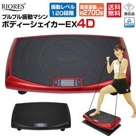 【大感謝価格 】RIORES リオレス BODY SHAKER EX 4D ボディシェイカーエクストラ 4D 【ブラック:6月下旬出荷】ブラック/ワインレッド