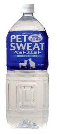 【2個セット】ペットスエット 2L×2個セットペット 犬 ペットウォーター ドリンク 水分 ミネラル補給 大容量