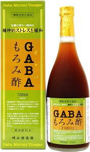 GABA もろみ酢 720ml健康食品 もろみ酢 アミノ酸 クエン酸 GABA粉末配合