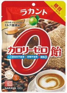 【60個セット】ラカントカロリーゼロ飴ミルク珈琲味 60gx60個セット 食品 飴 キャンディ 低カロリー 低糖質