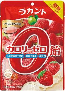 【60個セット】ラカントカロリーゼロ飴いちごミルク味 60gx60個セット 食品 飴 キャンディ 低カロリー 低糖質