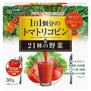【6個セット】1日1個分のトマトリコピン&21種の野菜 30包x6個セット 健康食品 ドリンク 野菜 トマト 粉末 乳酸菌 野菜ジュース風味