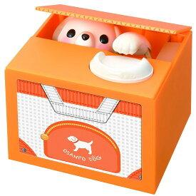 『おへんじBANK たれみみ子犬 白 (オレンジ)』(割引不可)貯金箱 玩具 おもちゃ いたずらバンク こいぬ 声を掛ける『おへんじBANK たれみみ子犬 白 (オレンジ)』