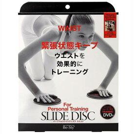【大感謝価格 】パーソナルスライドディスク ウエスト