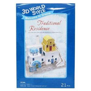 WorldStyleSeries ギリシャ伝統的な住居 W3168h3D 立体パズル かんたん組立 ノリ・ハサミ・カッター不要 クリスマス プレゼント 男の子 誕生日