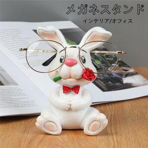 メガネスタンド 眼鏡スタンド めがねスタンド メガネかけ メガネ置きスタンド めがねかけ 眼鏡ホルダー 卓上 メガネ置き かわいい メガネおき おしゃれ 置物