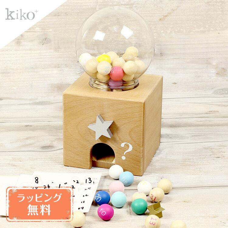 【送料無料】kiko+ gatchagatcha bingo (ガチャガチャビンゴ) 出産祝いにおすすめのおもちゃ 誕生日 1歳 2歳 3歳 4歳 女 男 女の子 男の子 ガチャガチャ本体 kiko+