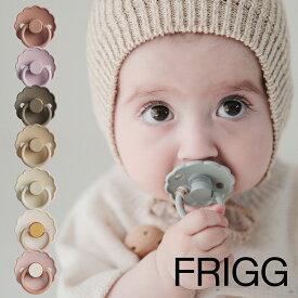 FRIGG(フリッグ)Daisy Natural Rubber Pacifier (デイジー)お花型おしゃぶり 天然ゴム | かわいい おしゃれ 北欧 新生児 プチギフト 出産お祝い mushie 0-6カ月、6-18カ月