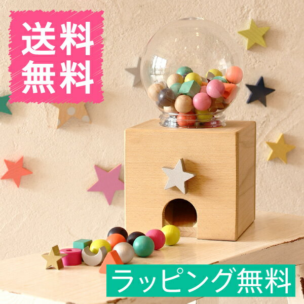 【送料無料】kiko+ gatcha gatcha ガチャガチャ おもちゃ 誕生日 1歳 2歳 3歳 男 女 出産祝い 女の子 男の子