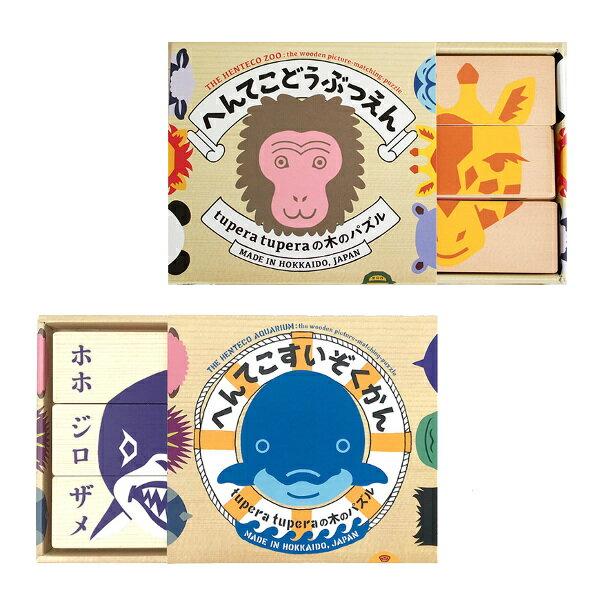 tupera tupera (ツペラツペラ) へんてこどうぶつえん 木製 知育パズル 知育玩具【日本製 子供 木のおもちゃ 出産祝い 誕生日 1歳 2歳 3歳 女 男 女の子 男の子】
