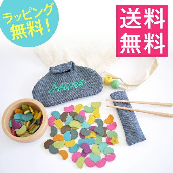 【送料無料】gg* mame ohagki (まめおはじき) 箸の使い方の練習♪ 木のおもちゃ 誕生日プレゼントに人気【1歳 2歳 3歳 4歳 女の子 男の子】kiko