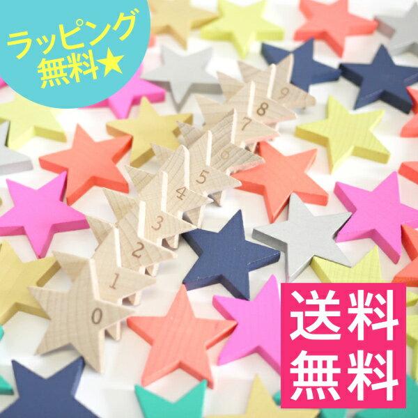 【送料無料】kiko+ tanabata 木製星形ドミノ ドミノ倒し 木のおもちゃ【出産祝い 誕生日 1歳 2歳 3歳 4歳 男 女】 七夕 寝相アート