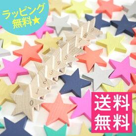 【送料無料】kiko+ tanabata キコ タナバタ | 星型 木製ドミノ ドミノ倒し セット 木のおもちゃ クリスマス 七夕 たなばた おうち時間 子供 誕生日 1歳 1歳半 2歳 3歳 4歳 男 女 出産祝い ギフト 男の子 女の子 プレゼント 幼児 キッズ 玩具 知育玩具 一歳 二歳 おしゃれ