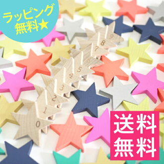 Point 10 times! Kiko + tanabata (Star Tanabata star Festival) wooden star-ドミノセット wooden toys house building blocks (blocks) as also! Baby gifts and children's Christmas gift (dominoes) (kiko and Kiko) fun gift _ packing fun gift _ then