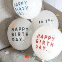 Balloon happybirthday メッセージバルーン5個入り | ハッピーバースデー 風船 パーティグッズ お誕生日 記念日 ギフト インテリア キッズ