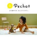 pechat(ペチャット)ぬいぐるみをおしゃべりにするボタン型スピーカー 誕生日プレゼント 出産祝い 1歳 2歳 3歳〜小学…