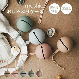【送料無料】mushie(ムシエ) Pacifier Case シリコン製おしゃぶりケース | シリコンケース ベビー おしゃれ 男の子 女の子 かわいい 北欧 プチギフト 出産お祝い