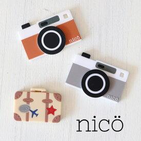 nico(ニコ) teether トランク歯固め【かわいい おしゃれ】【シリコン パーツ】【おしゃぶり】【出産お祝い プチギフト】