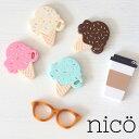 nico(ニコ) teether 歯固めnico コーヒー、メガネ、ジェラート(チョコレート、バニラ、ストロベリー、ミント) 歯がた…
