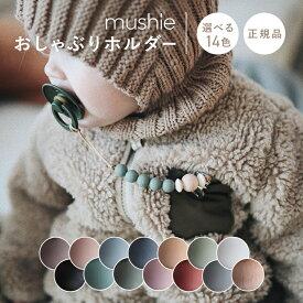 mushie(ムシエ) Pacifier Clip Cleo おしゃぶりホルダー   歯固め おもちゃストラップ クリップ かわいい おしゃれ シリコン 北欧 プチギフト 出産お祝い