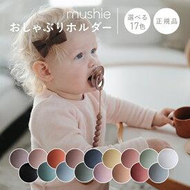 mushie(ムシエ) Pacifier Clip Halo おしゃぶりホルダー | 歯固め おもちゃストラップ クリップ かわいい おしゃれ シリコン 北欧 プチギフト 出産お祝い